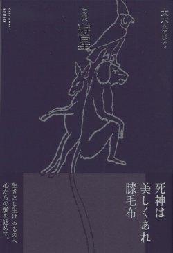 画像1: 大木あまり句集『遊星』(ゆうせい)
