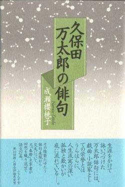画像1: 成瀬桜桃子著『久保田万太郎の俳句』(くぼたまんたろうのはいく)