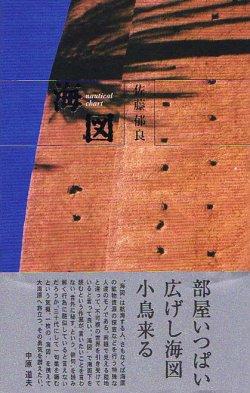 画像1: 佐藤郁良句集『海図』(かいず)