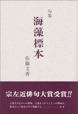 画像1: 佐藤文香句集『海藻標本』(かいそうひょうほん)