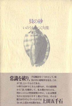 画像1: いのうえかつこ句集『貝の砂』(かいのすな)
