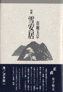 画像1: 市堀玉宗句集『雪安居』(ゆきあんご)