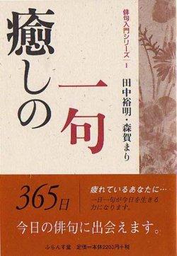 画像1: 田中裕明・森賀まり著『癒しの一句』(いやしのいっく)