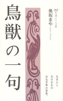 画像1: 奥坂まや著『鳥獣の一句』(ちょうじゅうのいっく)