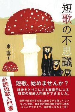 画像1: 東直子著『短歌の不思議』(たんかのふしぎ)