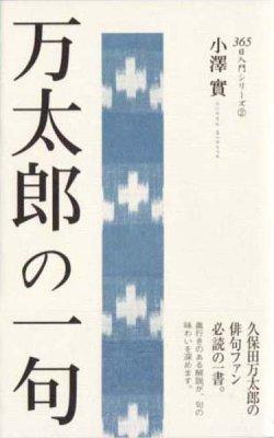 画像1: 小澤實著『万太郎の一句』(まんたろうのいっく)