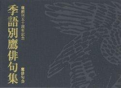 画像1: 『季語別鷹俳句集』(きごべつたかはいくしゅう)