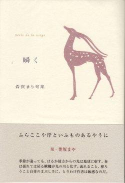 画像1: 森賀まり句集『瞬く』(またたく)