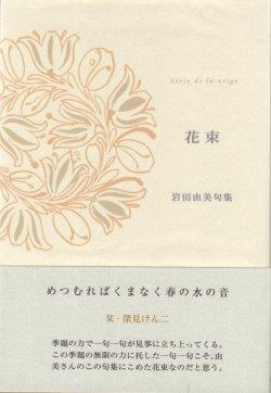 画像1: 岩田由美句集『花束』(はなたば)