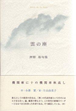 画像1: 押野裕句集『雲の座』(くものざ)