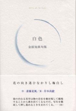 画像1: 金原知典句集『白色』(はくしょく)