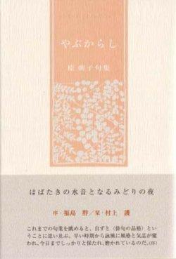 画像1: 原 朝子句集『やぶからし』