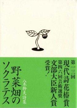 画像1: 八木幹夫詩集『野菜畑のソクラテス』(やさいばたけのそくらてす)