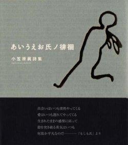 画像1: 小笠原眞詩集『あいうえお氏ノ徘徊』(あいうえおしのはいかい)