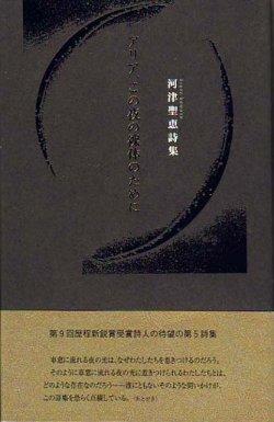 画像1: 河津聖恵詩集『アリア、この夜の裸体のために』
