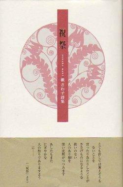 画像1: 槇さわ子詩集『祝祭』(しゅくさい)