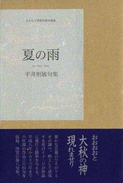 画像1: 平井照敏句集『夏の雨』