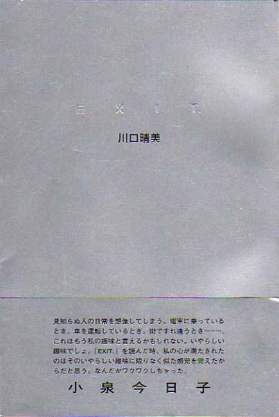 EXIT (芸人)の画像 p1_28
