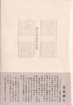 画像1: 津久井紀代句集『てのひら』