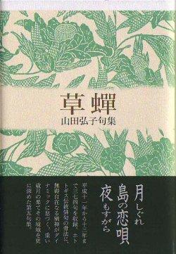 画像1: 山田弘子句集『草蝉』