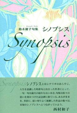 画像1: 鈴木庸子句集『シノプシス Synopsis』