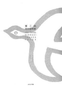 画像1: 『第三回田中裕明賞』(だいさんかいたなかひろあきしょう)