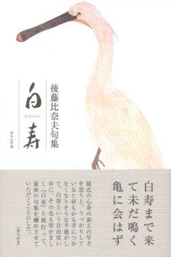 画像1: 後藤比奈夫句集『白寿』(はくじゅ)