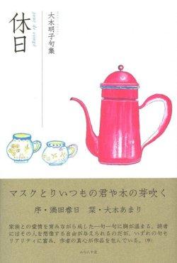 画像1: 大木明子句集『休日』(きゅうじつ)