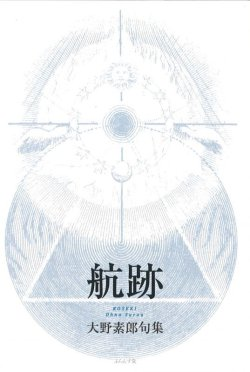 画像1: 大野素郎句集『航跡』(こうせき)