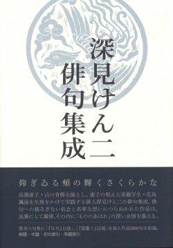 画像1: 『深見けん二俳句集成』(ふかみけんじはいくしゅうせい)