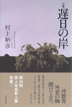 画像1: 村上鞆彦句集『遅日の岸』(ちじつのきし)