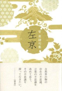 画像1: 菅美緒句集『左京』(さきょう)