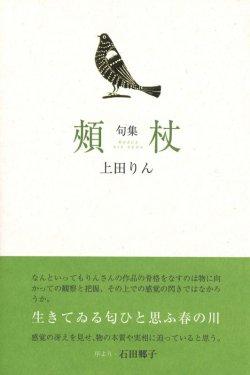 画像1: 上田りん句集『頬杖』(ほおづえ)