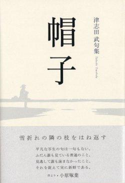 画像1: 津志田武句集『帽子』(ぼうし)