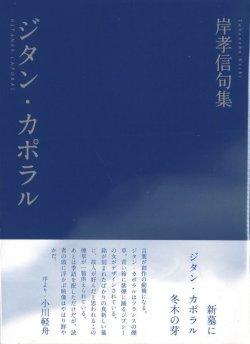 画像1: 岸孝信句集『ジタン・カポラル』(じたん・かぽらる)