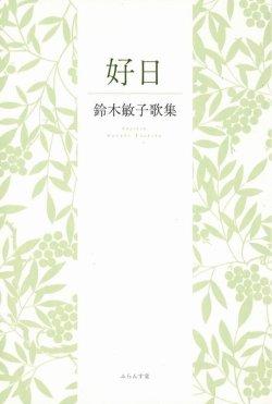 画像1: 鈴木敏子歌集『好日』(こうじつ)