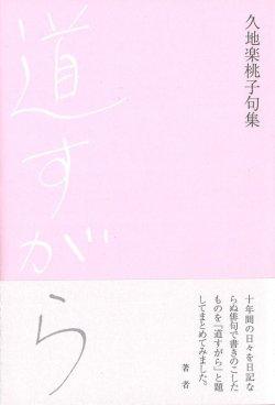 画像1: 久地楽桃子句集『道すがら』(みちすがら)