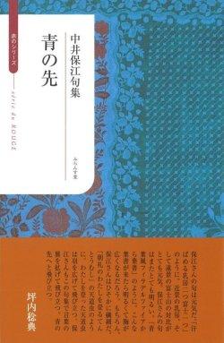 画像1: 中井保江句集『青の先』(あおのさき)