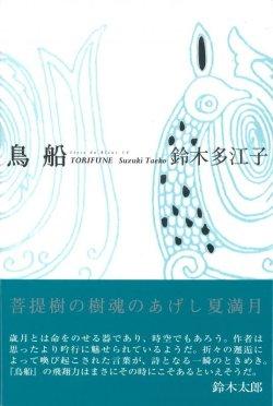 画像1: 鈴木多江子句集『鳥船』(とりふね)