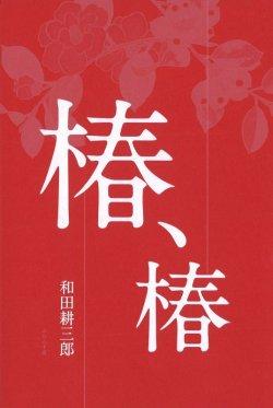 画像1: 和田耕三郎句集『椿、椿』(つばき、つばき)