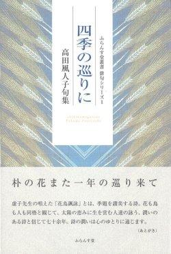 画像1: 高田風人子句集『四季の巡りに』(しきのめぐりに)