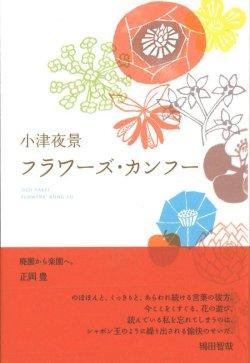 画像1: 小津夜景句集『フラワーズ・カンフー』(ふらわーず・かんふー)
