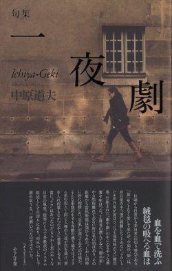 画像1: 中原道夫句集『一夜劇』(いちやげき)