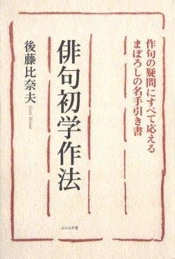 画像1: 後藤比奈夫著『俳句初学作法』(はいくしょがくさほう)