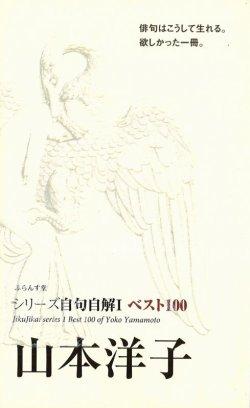 画像1: シリーズ自句自解1 ベスト100 『山本洋子』(やまもとようこ)