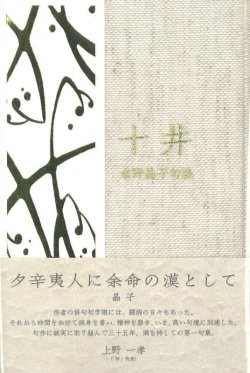画像1: 水野晶子句集『十井』(じっせい)