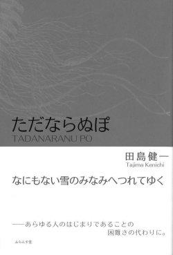 画像1: 田島健一句集『ただならぬぽ』