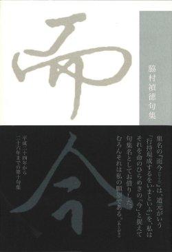 画像1: 脇村禎徳句集『而今』(にこん)