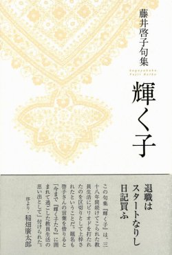 画像1: 藤井啓子句集『輝く子』(かがやくこ)
