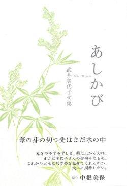画像1: 武井美代子句集『あしかび』